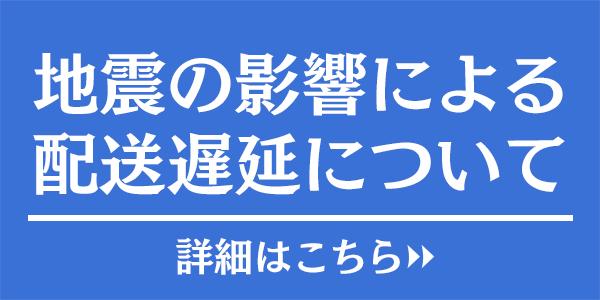 北海道で発生した地震の影響による配送遅延について