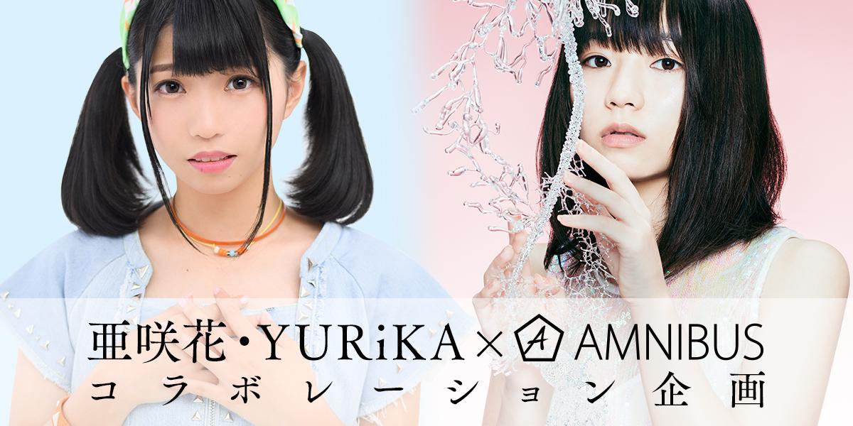 亜咲花&YURiKA × AMNIBUSの特別コラボ