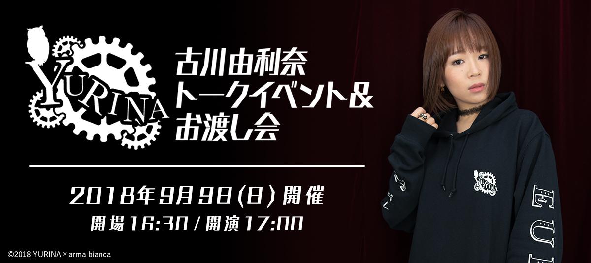 古川由利奈 トークイベント&お渡し会