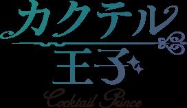 カクテル王子(プリンス)