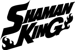 シャーマンキング