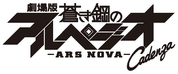 劇場版 蒼き鋼のアルペジオ -アルス・ノヴァ- Cadenza