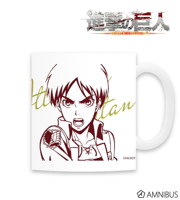 カラーマグカップ(エレン)