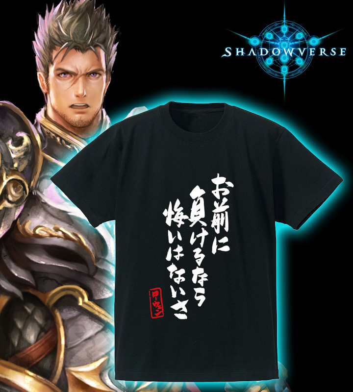 「お前に負けるなら悔いはないさ」Tシャツ
