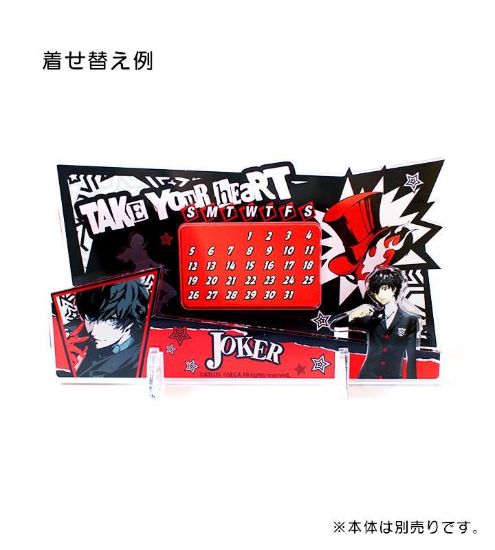 アクリル万年カレンダー 着せ替えパーツ(主人公・坂本竜司・モルガナ)