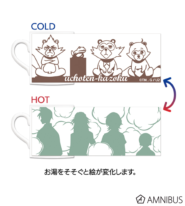たぬき変化マグカップ