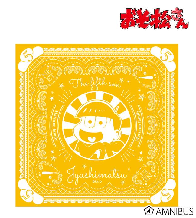 モチーフニートバンダナ(十四松)