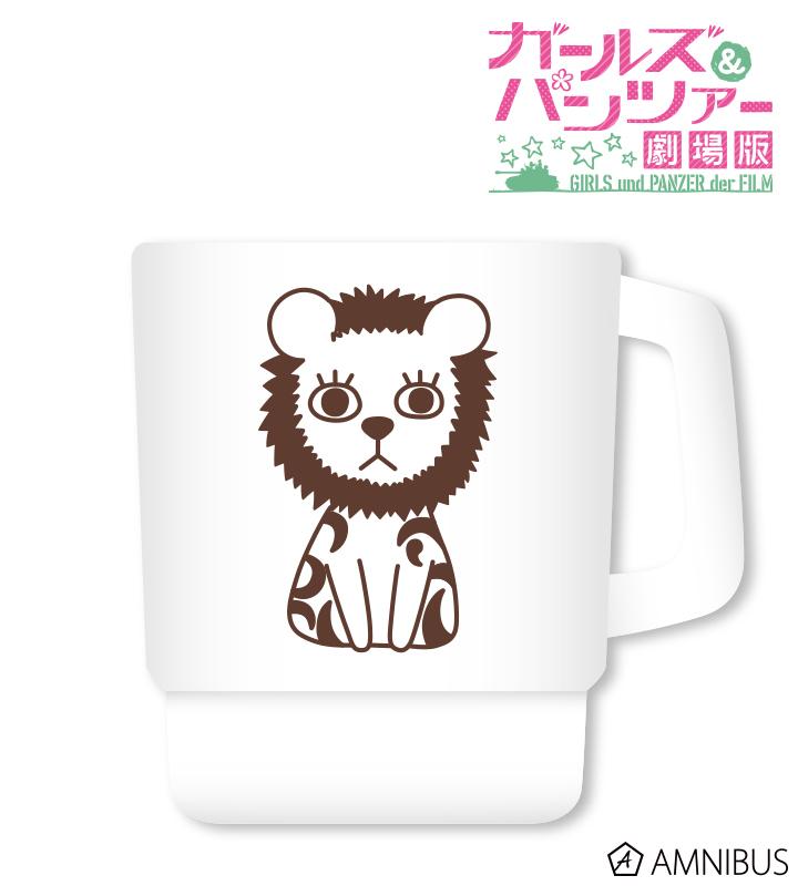 大洗女子学園スタッキングマグカップ(レオポンさんチーム)