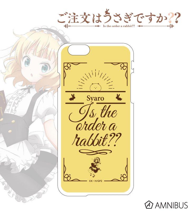 iPhoneケース(シャロ)