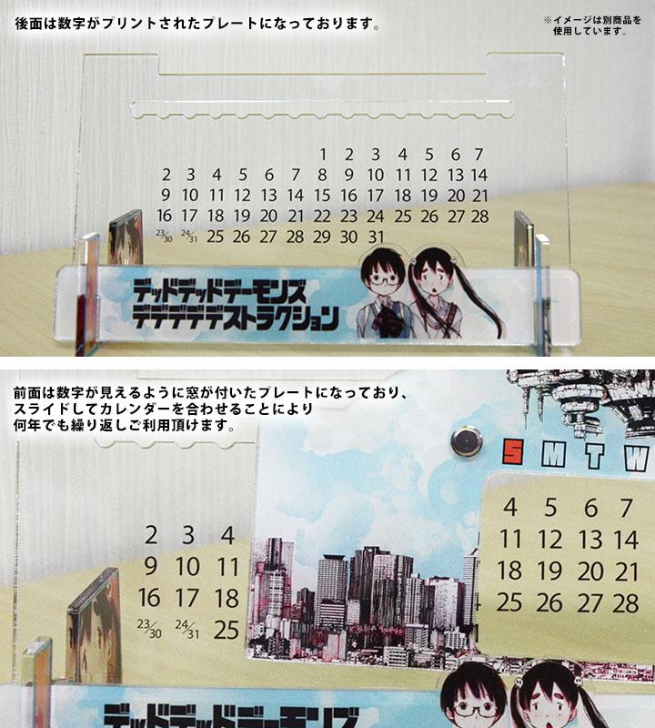 アクリル万年カレンダー【おやすみプンプン】