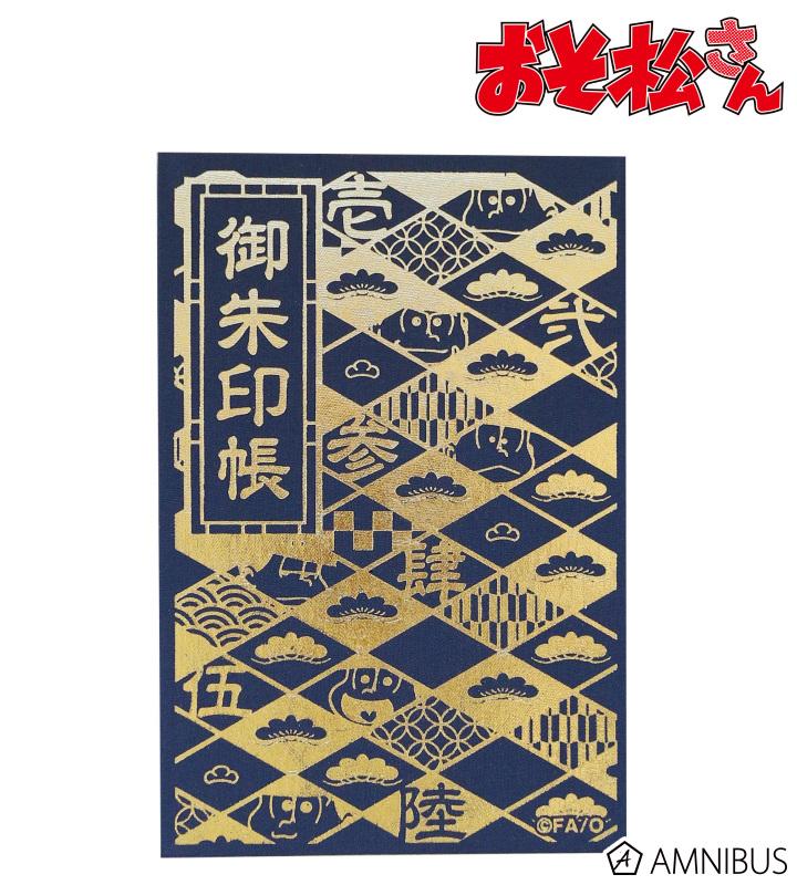 御朱印帳(カラ松)