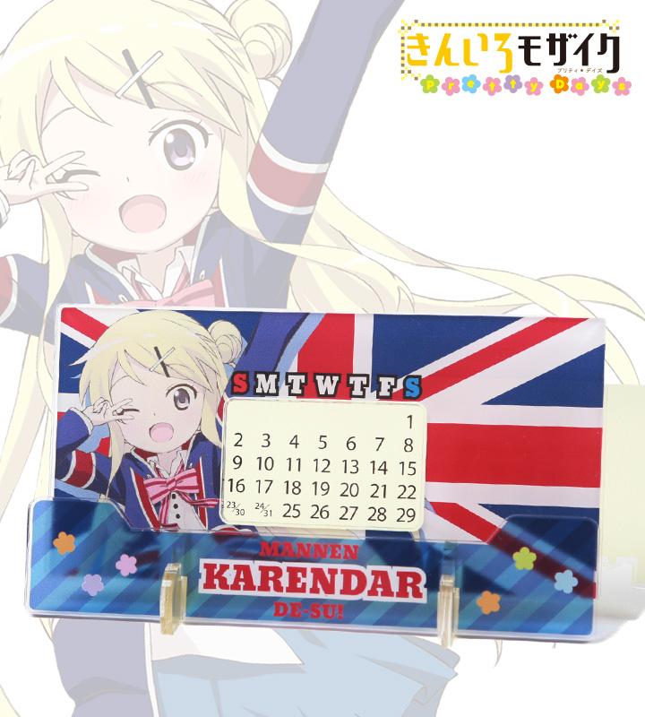 カレンのカレンダー