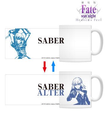 チェンジングマグカップ -Saber or Saber Alter-