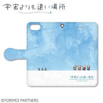 宇宙よりも遠い場所 手帳型ケース for iPhone SE / 5s / 5