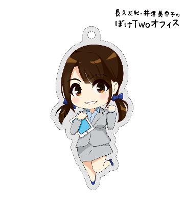 井澤美香子アクリルキーホルダー(オフィスver)