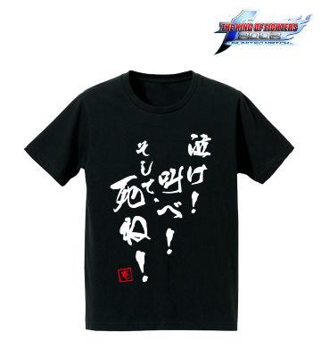 セリフTシャツ(八神庵)