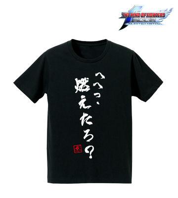 セリフTシャツ(草薙京)