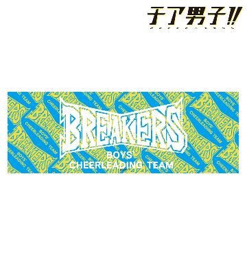 マイクロファイバーミニバスタオル - BREAKERS