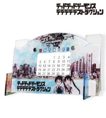 アクリル万年カレンダー【デッドデッドデーモンズデデデデデストラクション】