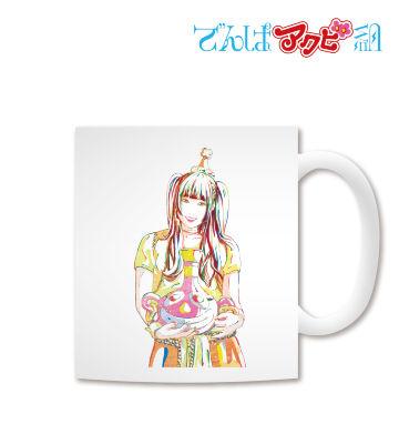 成瀬瑛美 Ani-Art マグカップ