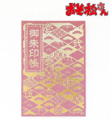 御朱印帳(トド松)
