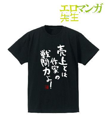 「売上とは作家の戦闘力よ!」Tシャツ