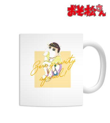 十四松 Ani-Art マグカップ